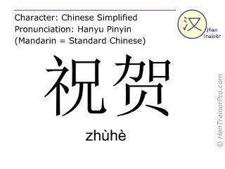 Chinese characters  ( zhuhe / zhùhè ) with pronunciation (English translation: congratulation )