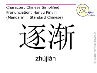 Chinesische Schriftzeichen  ( zhujian / zhújiàn ) mit Aussprache (Deutsche Bedeutung: allmählich )