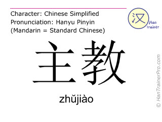 Chinese characters  ( zhujiao / zhŭjiào ) with pronunciation (English translation: bishop )