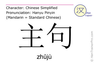 Chinese characters  ( zhuju / zhŭjù ) with pronunciation (English translation: main clause )