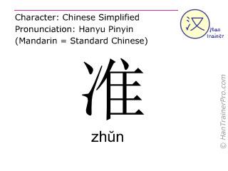 Chinesische Schriftzeichen  ( zhun / zhŭn ) mit Aussprache (Deutsche Bedeutung: <m>Standard</m> )