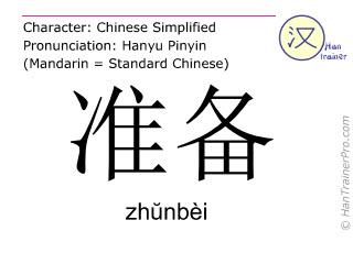 Chinesische Schriftzeichen  ( zhunbei / zhŭnbèi ) mit Aussprache (Deutsche Bedeutung: vorbereiten )