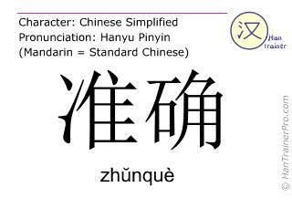 Chinesische Schriftzeichen  ( zhunque / zhŭnquè ) mit Aussprache (Deutsche Bedeutung: präzise )