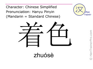 Chinese characters  ( zhuose / zhuósè ) with pronunciation (English translation: to color )