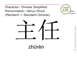 Chinese characters  ( zhuren / zhŭrèn ) with pronunciation (English translation: director )