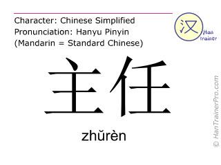 Caracteres chinos  ( zhuren / zhŭrèn ) con pronunciación (traducción española: director )