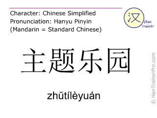 Chinese characters  ( zhutileyuan / zhŭtílèyuán ) with pronunciation (English translation: theme park )