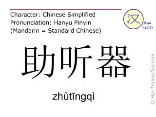 Caractère chinois  ( zhutingqi / zhùtīngqì ) avec prononciation (traduction française: prothèse auditive )