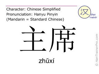 Chinesische Schriftzeichen  ( zhuxi / zhŭxí ) mit Aussprache (Deutsche Bedeutung: Vorsitzender )