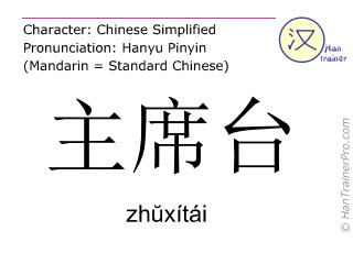 Chinese characters  ( zhuxitai / zhŭxítái ) with pronunciation (English translation: rostrum )