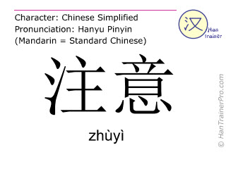Chinese characters  ( zhuyi / zhùyì ) with pronunciation (English translation: to pay attention to )