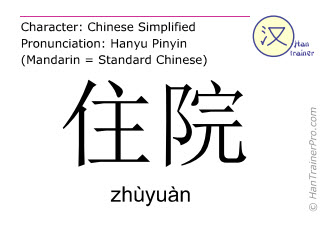 Chinesische Schriftzeichen  ( zhuyuan / zhùyuàn ) mit Aussprache (Deutsche Bedeutung: im Krankenhaus liegen )