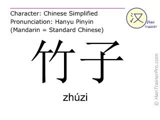 汉字  ( zhuzi / zhúzi ) 包括发音 (英文翻译: bamboo )