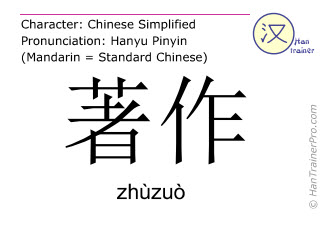 Chinese characters  ( zhuzuo / zhùzuò ) with pronunciation (English translation: book )