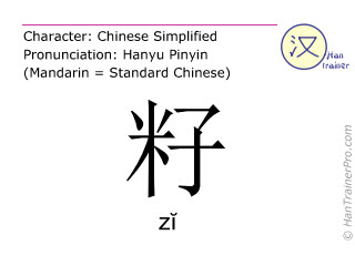 Chinese characters  ( zi / zĭ ) with pronunciation (English translation: seed )