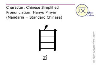 Chinesische Schriftzeichen  ( zi / zì ) mit Aussprache (Deutsche Bedeutung: selbst )