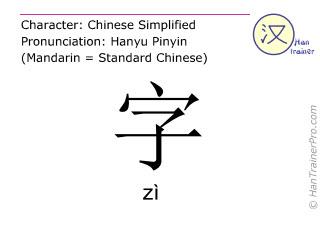 Caractère chinois  ( zi / zì ) avec prononciation (traduction française: mot )