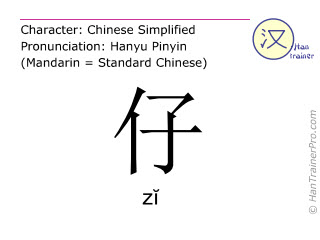 Chinese characters  ( zi / zĭ ) with pronunciation (English translation: young )