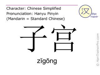Caractère chinois  ( zigong / zĭgōng ) avec prononciation (traduction française: utérus )