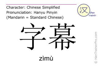 Chinesische Schriftzeichen  ( zimu / zìmù ) mit Aussprache (Deutsche Bedeutung: Untertitel )