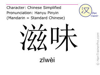 Caractère chinois  ( ziwei / zīwèi ) avec prononciation (traduction française: goût )