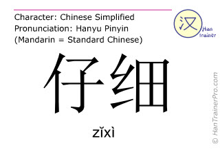 Chinese characters  ( zixi / zĭxì ) with pronunciation (English translation: careful )