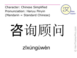 Chinese characters  ( zixunguwen / zīxúngùwèn ) with pronunciation (English translation: consultant )