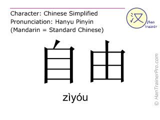Chinesische Schriftzeichen  ( ziyou / zìyóu ) mit Aussprache (Deutsche Bedeutung: Freiheit )