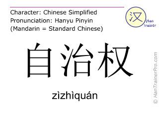 汉字  ( zizhiquan / zìzhìquán ) 包括发音 (英文翻译: autonomy )