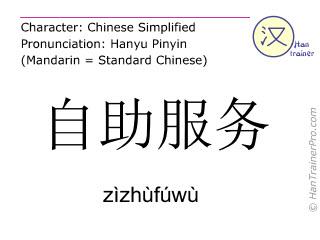 Chinesische Schriftzeichen  ( zizhufuwu / zìzhùfúwù ) mit Aussprache (Deutsche Bedeutung: Selbstbedienung )