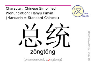 Chinese characters  ( zongtong / zŏngtŏng ) with pronunciation (English translation: president )