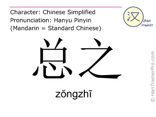 Chinese characters  ( zongzhi / zŏngzhī ) with pronunciation (English translation: in a word )