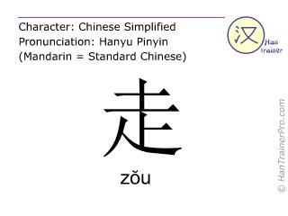 Chinesische Schriftzeichen  ( zou / zŏu ) mit Aussprache (Deutsche Bedeutung: gehen )