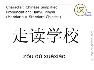 Chinesische Schriftzeichen  ( zou du xuexiao / zŏu dú xuéxiào ) mit Aussprache (Deutsche Bedeutung: (Tages-) Schule )