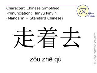 Caracteres chinos  ( zou zhe qu / zŏu zhē qù ) con pronunciación (traducción española: caminar )