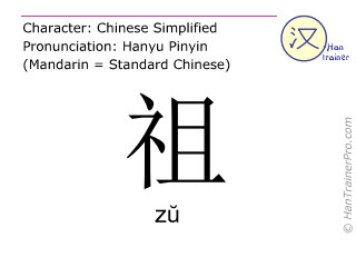Chinese characters  ( zu / zŭ ) with pronunciation (English translation: ancestor )