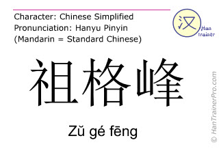 Chinese characters  ( Zu ge feng / Zŭ gé fēng ) with pronunciation (English translation: Zugspitze )