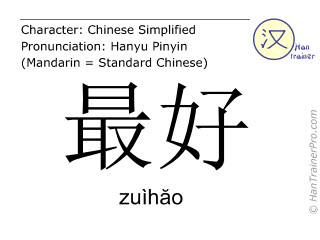 Chinese characters  ( zuihao / zuìhăo ) with pronunciation (English translation: best )