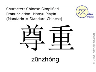 Chinese characters  ( zunzhong / zūnzhòng ) with pronunciation (English translation: to respect )