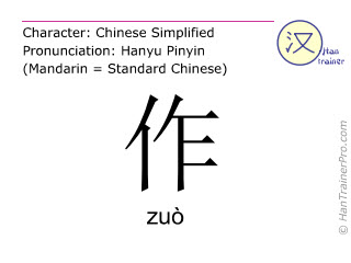 Chinese characters  ( zuo / zuò ) with pronunciation (English translation: to do )