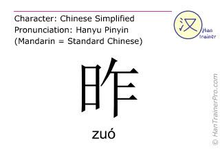 Caractère chinois  ( zuo / zuó ) avec prononciation (traduction française: hier )
