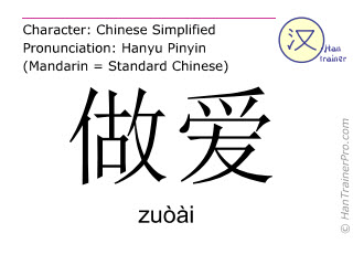 Chinese characters  ( zuoai / zuòài ) with pronunciation (English translation: to make love )