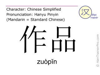 Chinesische Schriftzeichen  ( zuopin / zuòpĭn ) mit Aussprache (Deutsche Bedeutung: Kunstwerk )