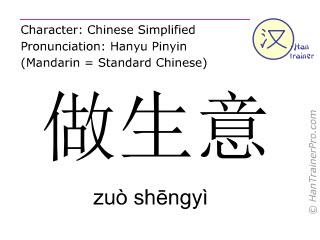 汉字  ( zuo shengyi / zuò shēngyì ) 包括发音 (英文翻译: to do business )