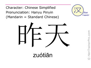 Chinese characters  ( zuotian / zuótiān ) with pronunciation (English translation: yesterday )
