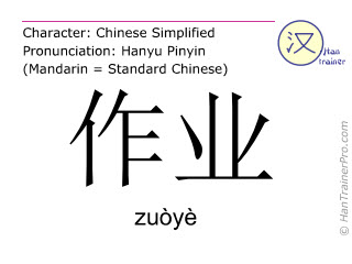 Chinese characters  ( zuoye / zuòyè ) with pronunciation (English translation: work )
