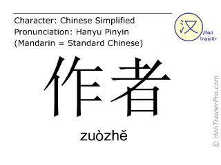 Chinesische Schriftzeichen  ( zuozhe / zuòzhĕ ) mit Aussprache (Deutsche Bedeutung: Autor )