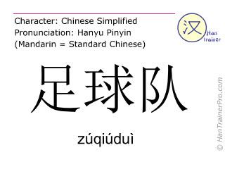 Chinesische Schriftzeichen  ( zuqiudui / zúqiúduì ) mit Aussprache (Deutsche Bedeutung: Fußballmannschaft )