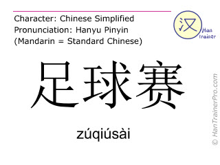 Chinese characters  ( zuqiusai / zúqiúsài ) with pronunciation (English translation: football game )