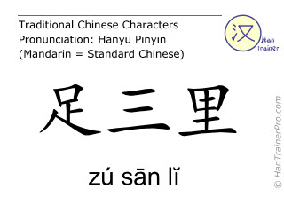 Chinese characters  ( zu san li / zú sān lĭ ) with pronunciation (English translation: Stomach 36 )